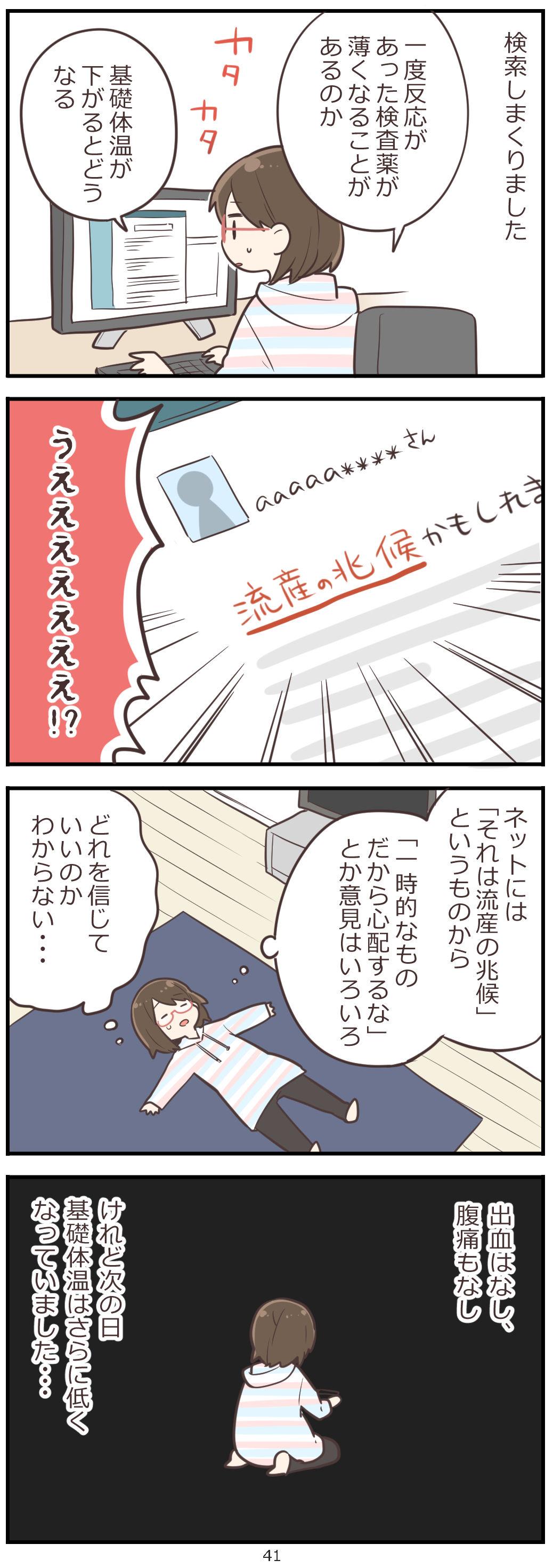 「妊活レベル1 まっふの冒険記」第41話