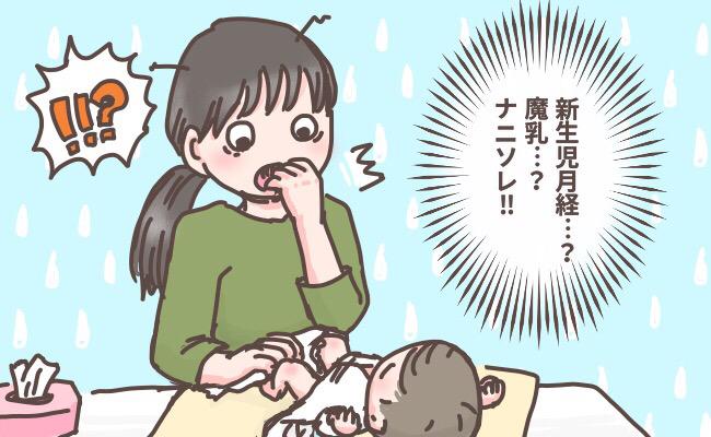 「新生児月経」と「魔乳」のイメージ