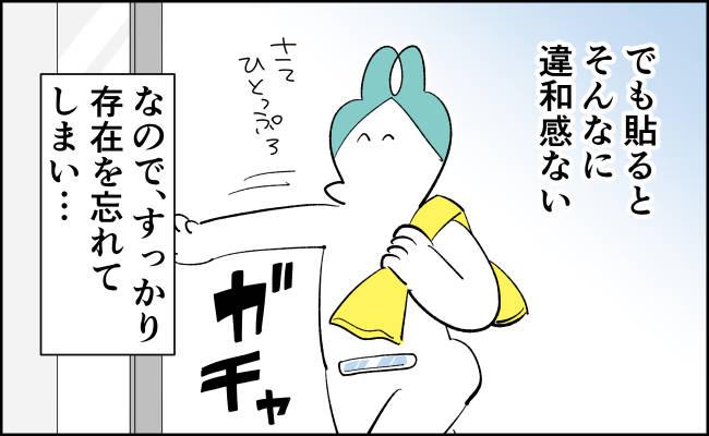 んぎまむ139-2