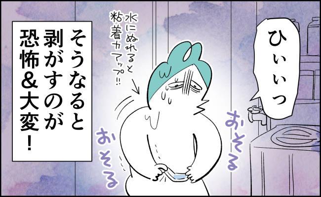 んぎまむ139-4