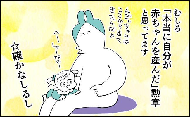 んぎまむ141-4