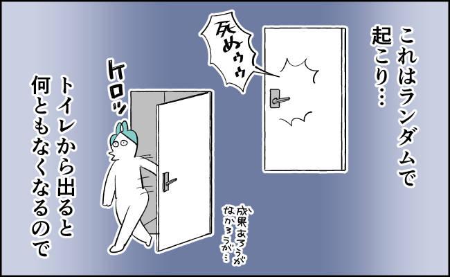 んぎまむ142-3