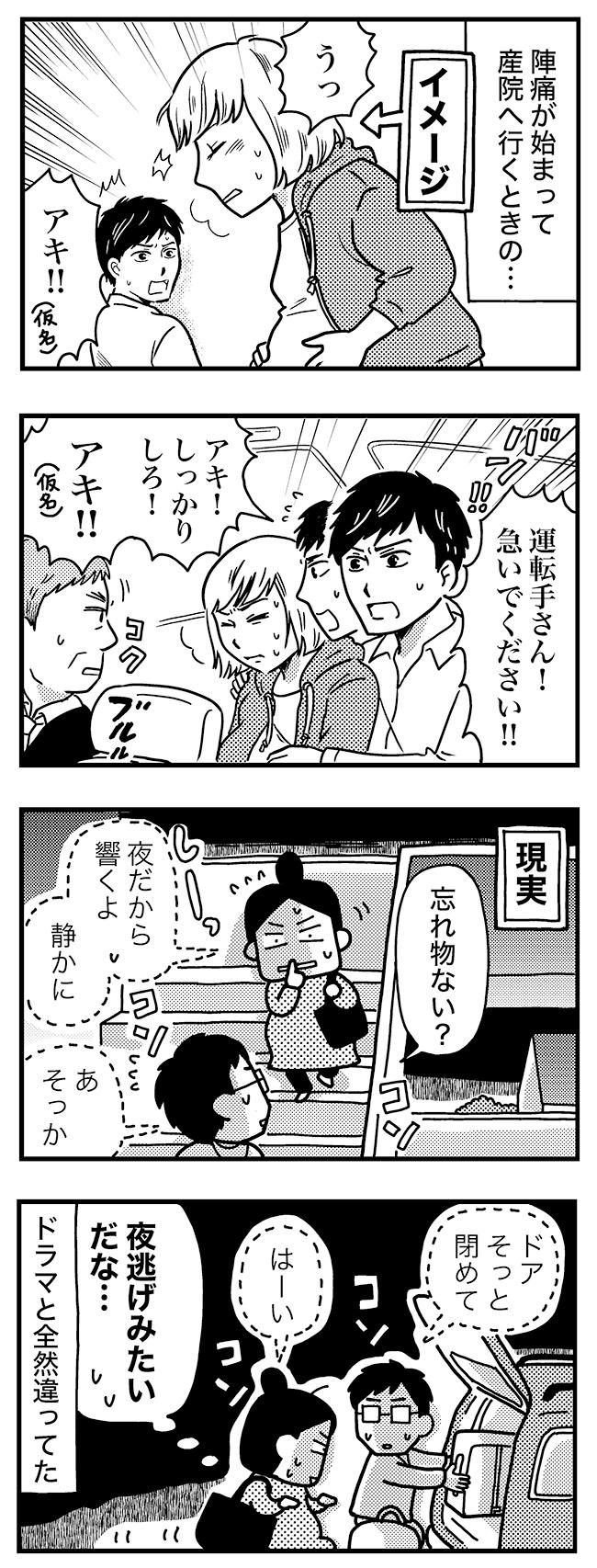 和田さん44話