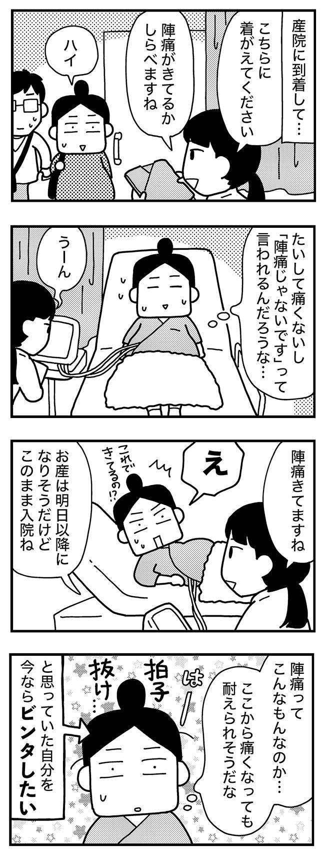 和田さん45話
