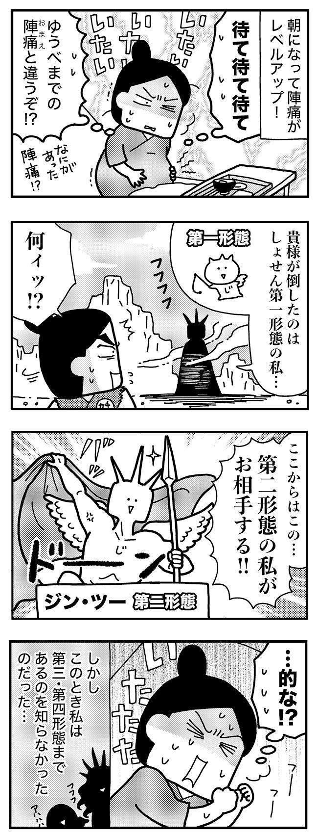 和田さん47話