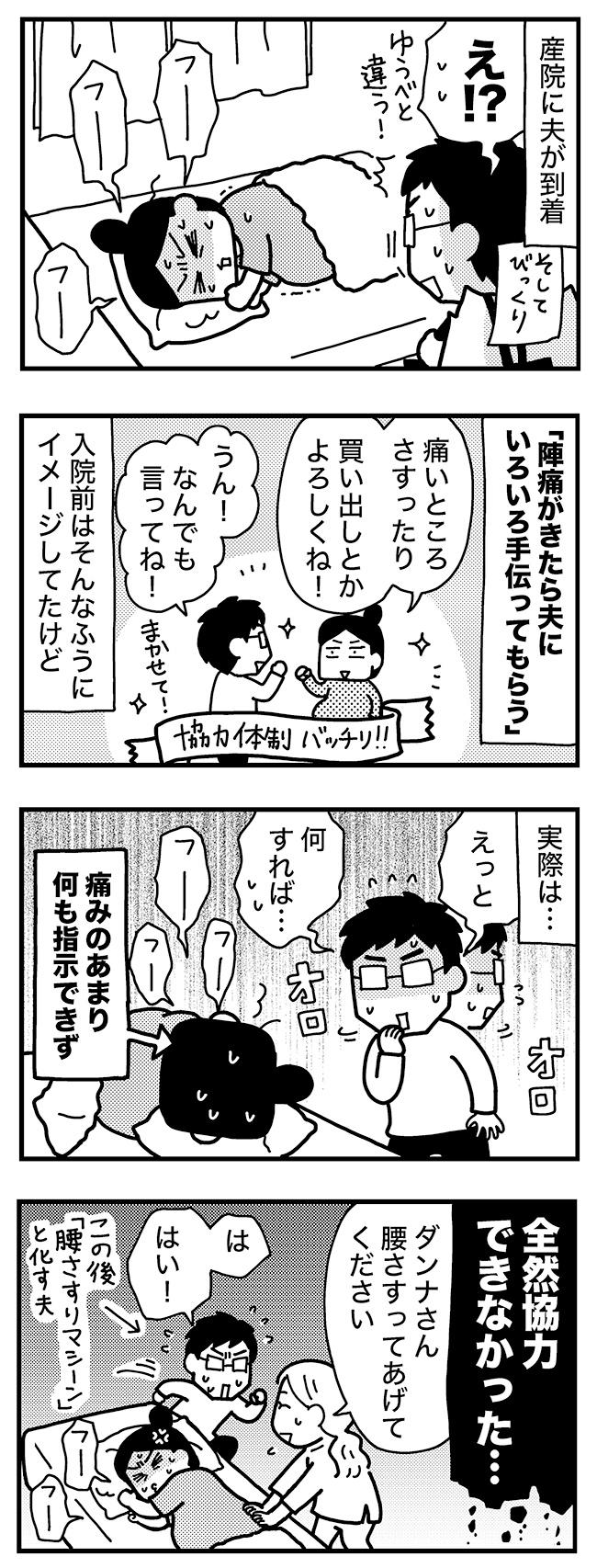 和田さん48話