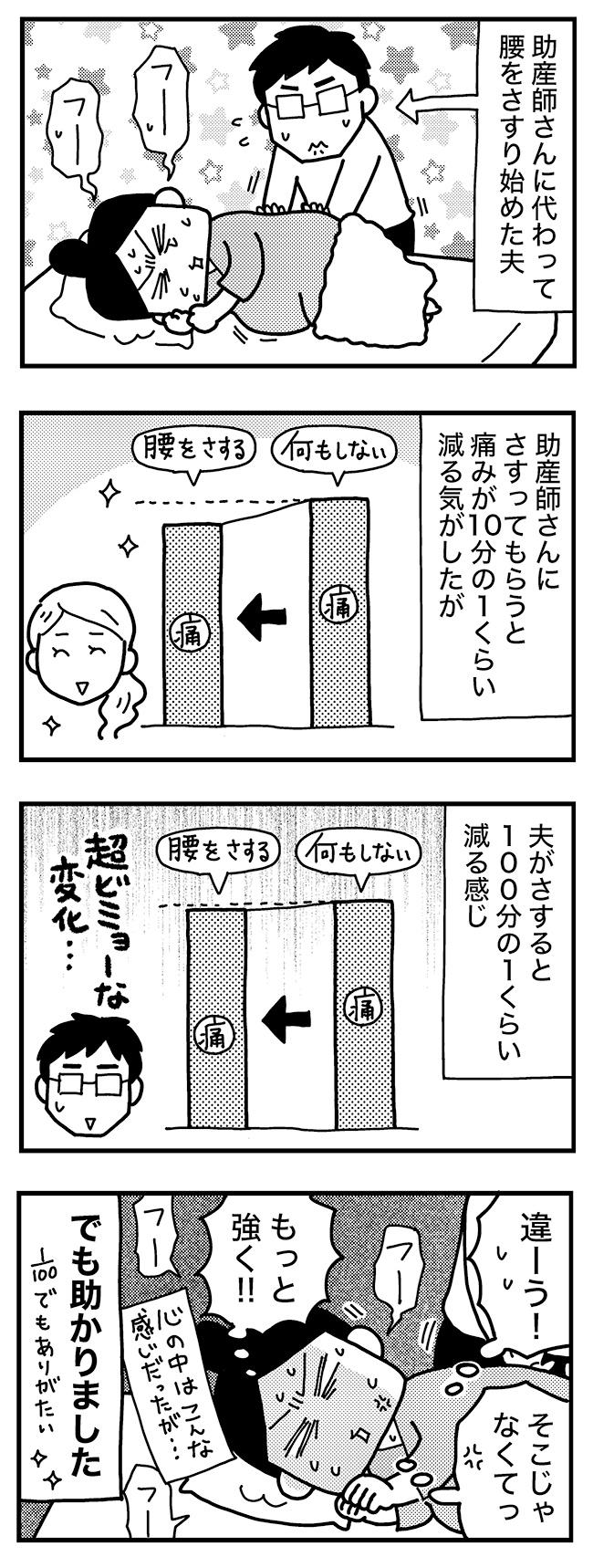 和田さん49話