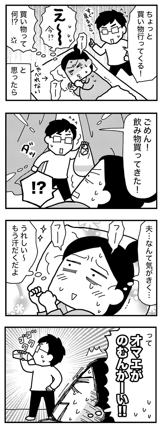 和田さん50話