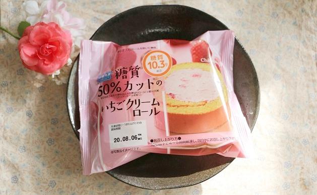 「糖質50%カットのいちごクリームロール」 129円 (税込)