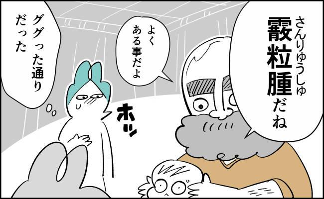 んぎまむ151-4