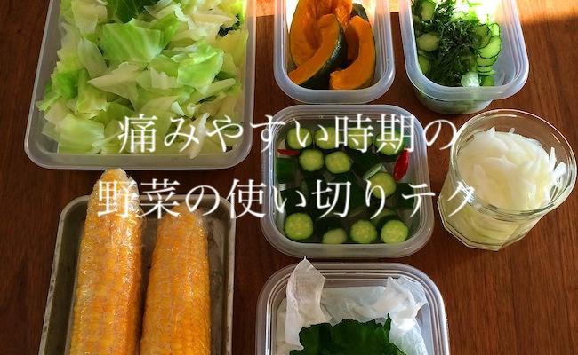 傷みやすい時期の野菜の使い切りテク
