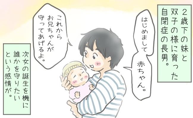 「守ってあげる」障害のある長男に妹が生まれた。成長する姿に感動…!