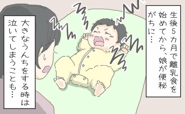ごめんね…赤ちゃんの便秘を甘く見ていた。受診したらまさかの重症で!?