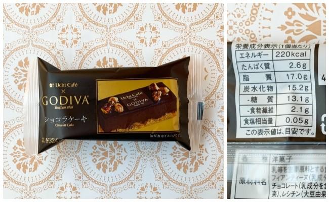 ローソン 「ショコラケーキ」