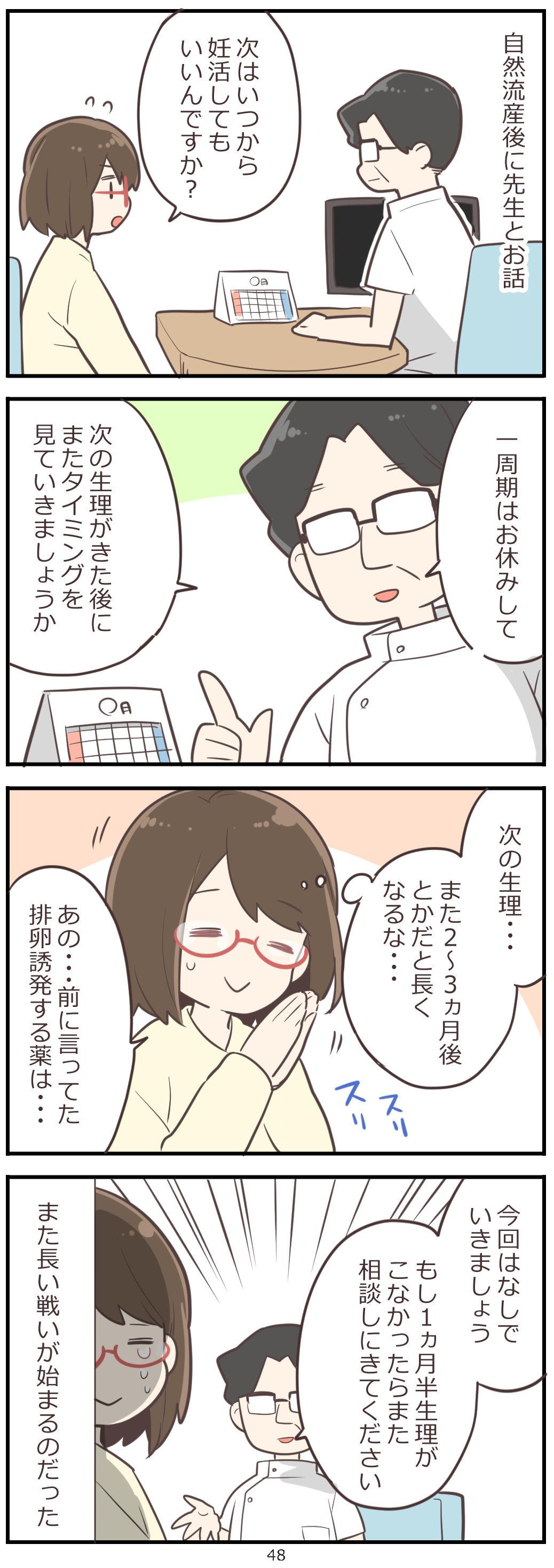「妊活レベル1 まっふの冒険記」第48話