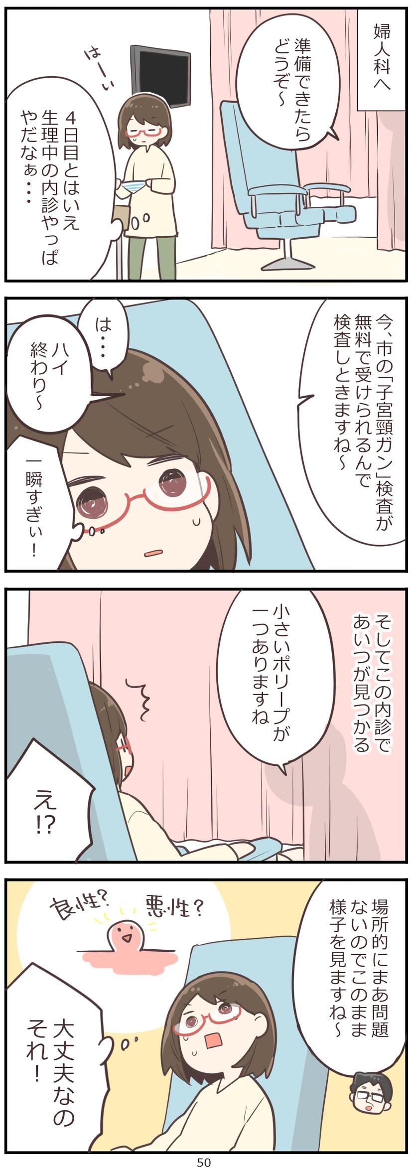 「妊活レベル1 まっふの冒険記」第50話