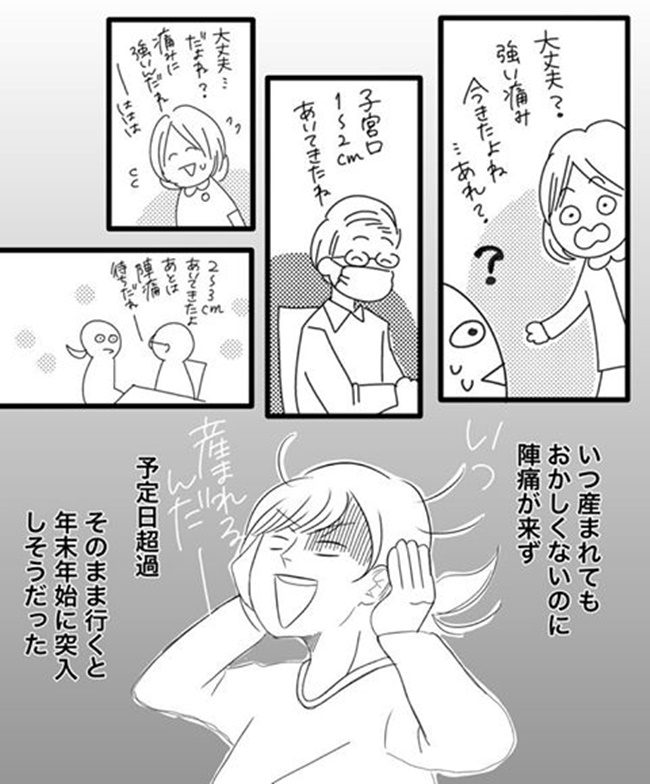 出産レポ 第1話