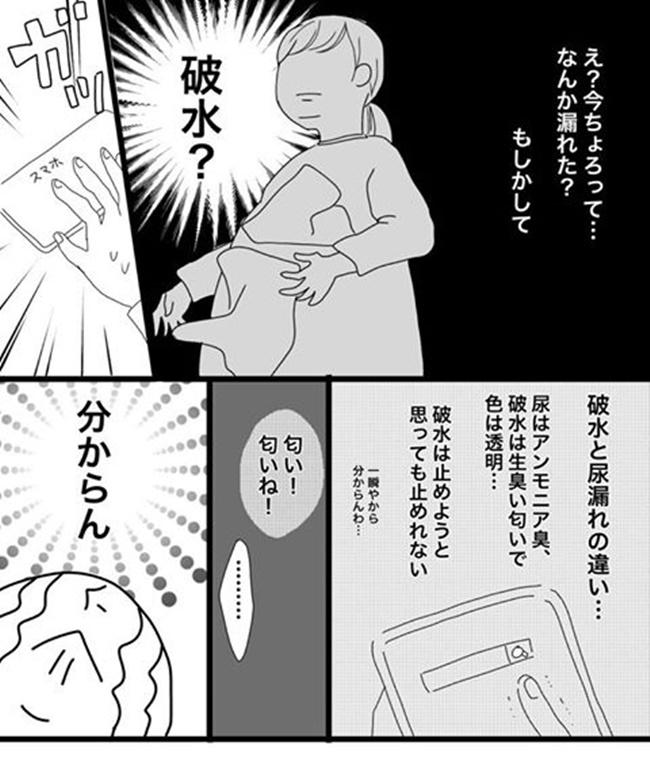 出産レポ 第2話