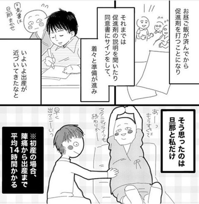 出産レポ 第5話