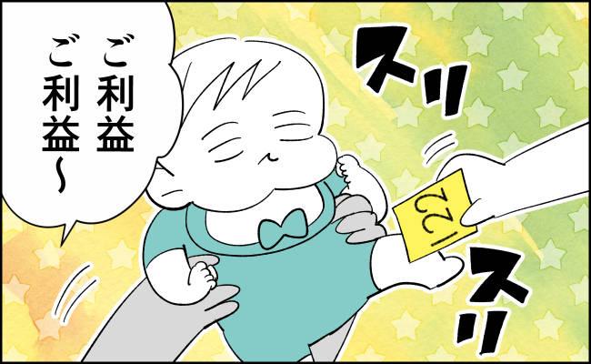 んぎまむ149-3
