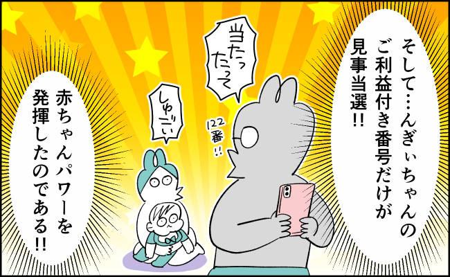 んぎまむ149-4