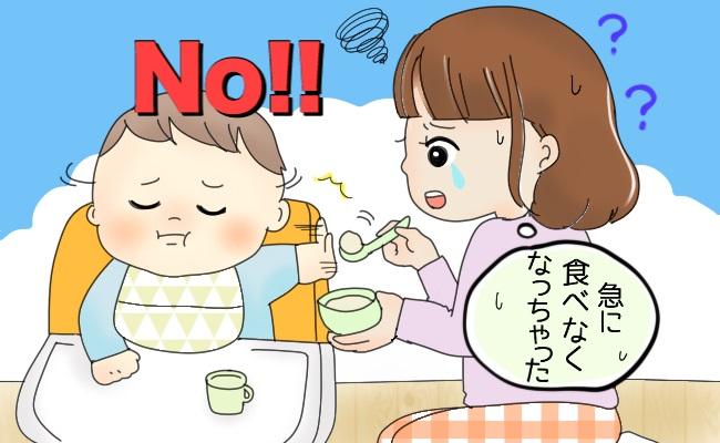 離乳食を嫌がる赤ちゃんのイメージ