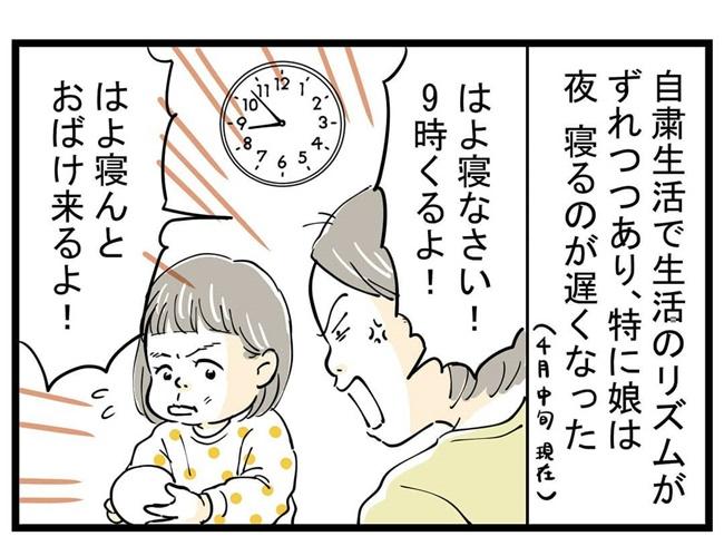 「9時くるよ!」
