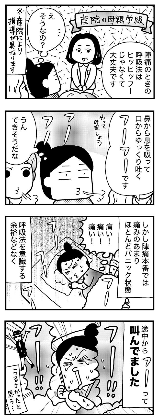 和田さん51話
