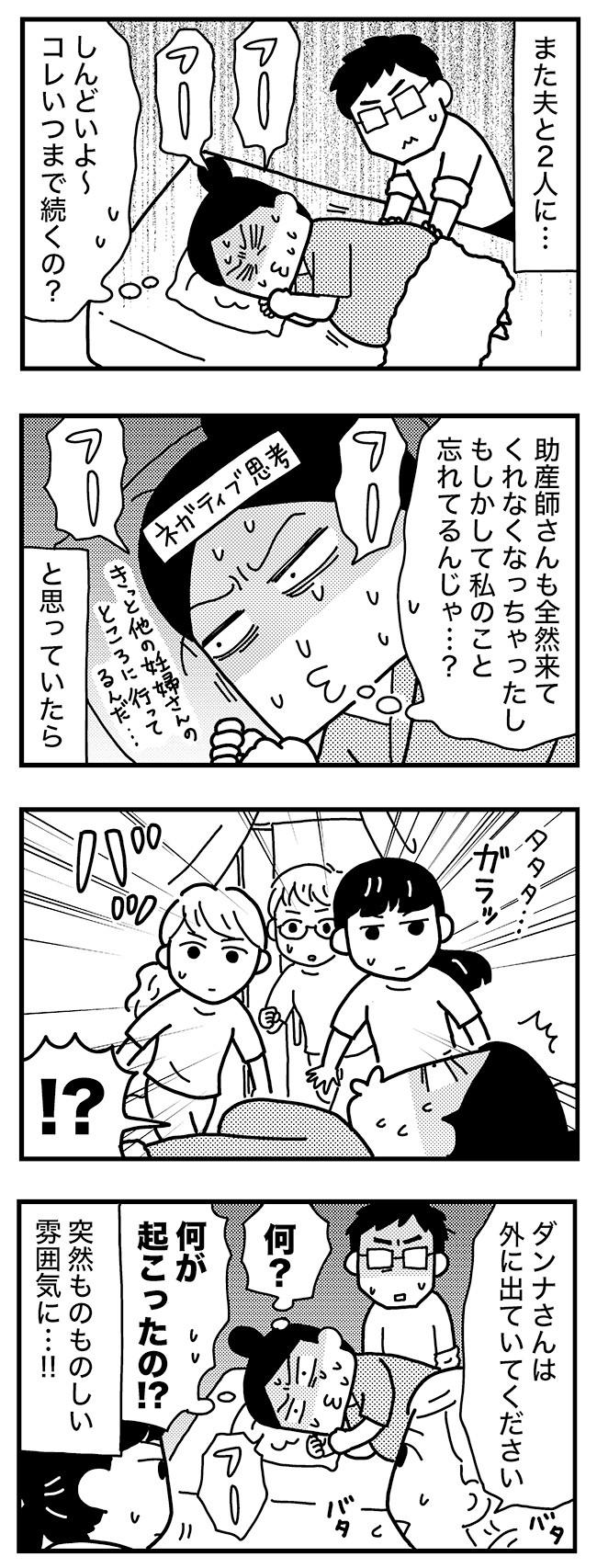 和田さん53話