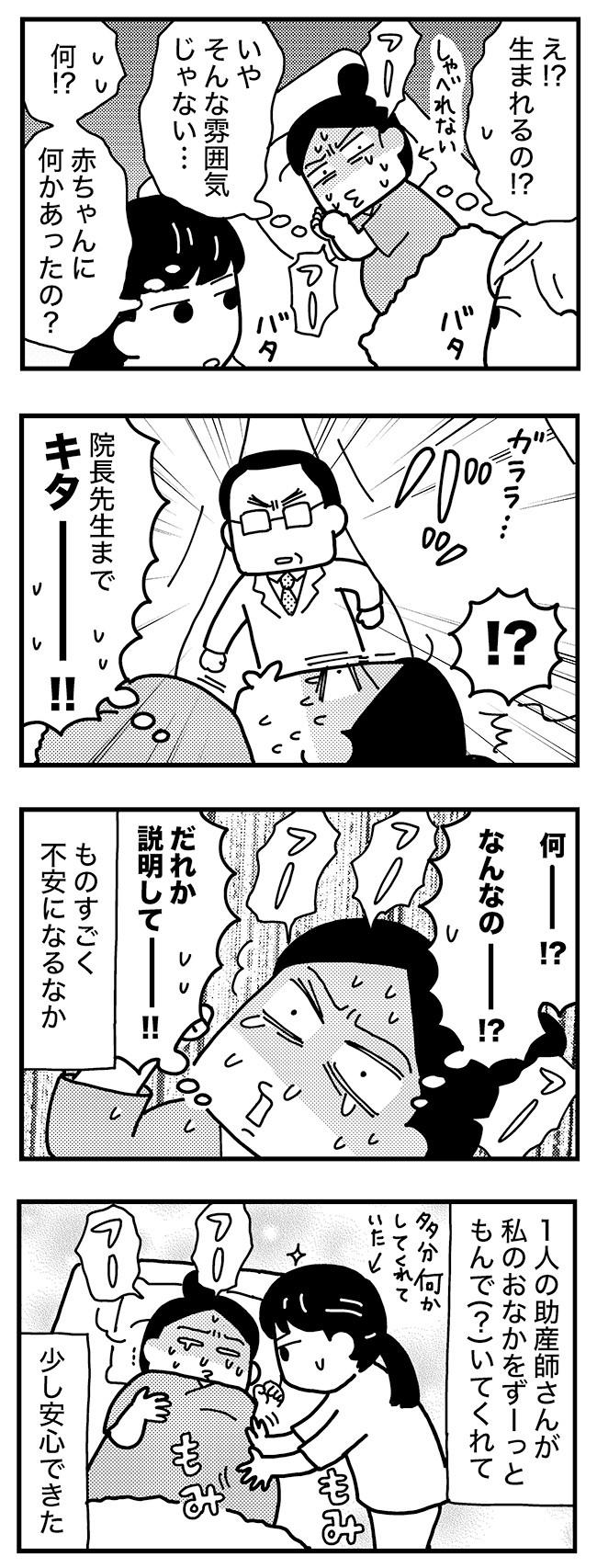 和田さん54話