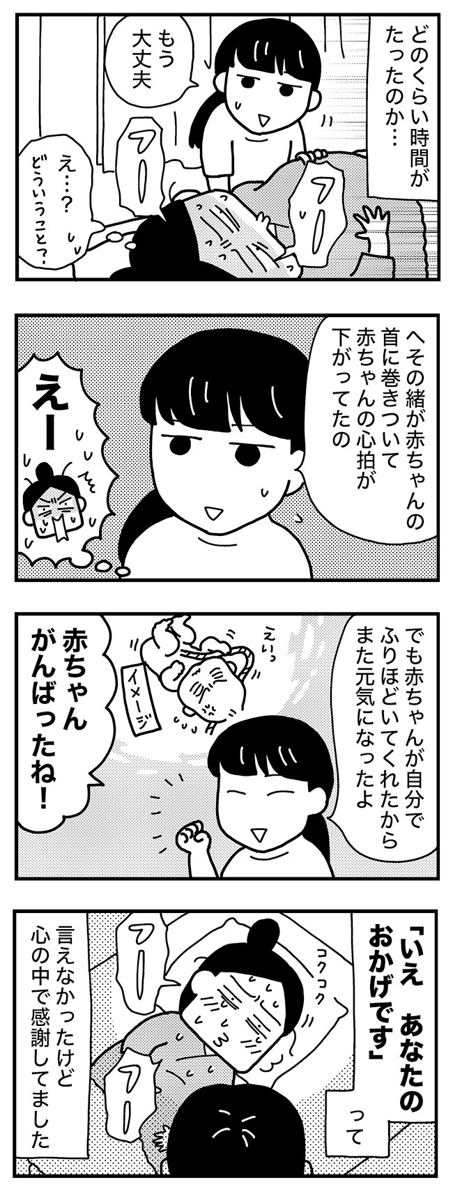 和田さん55話