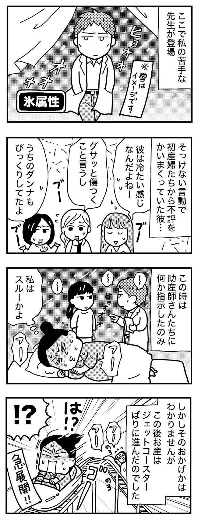 和田さん56話