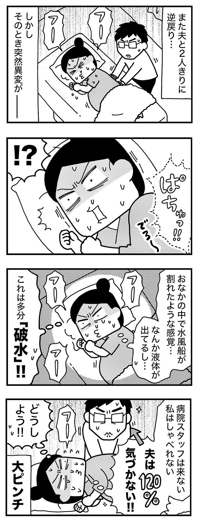 和田さん57話