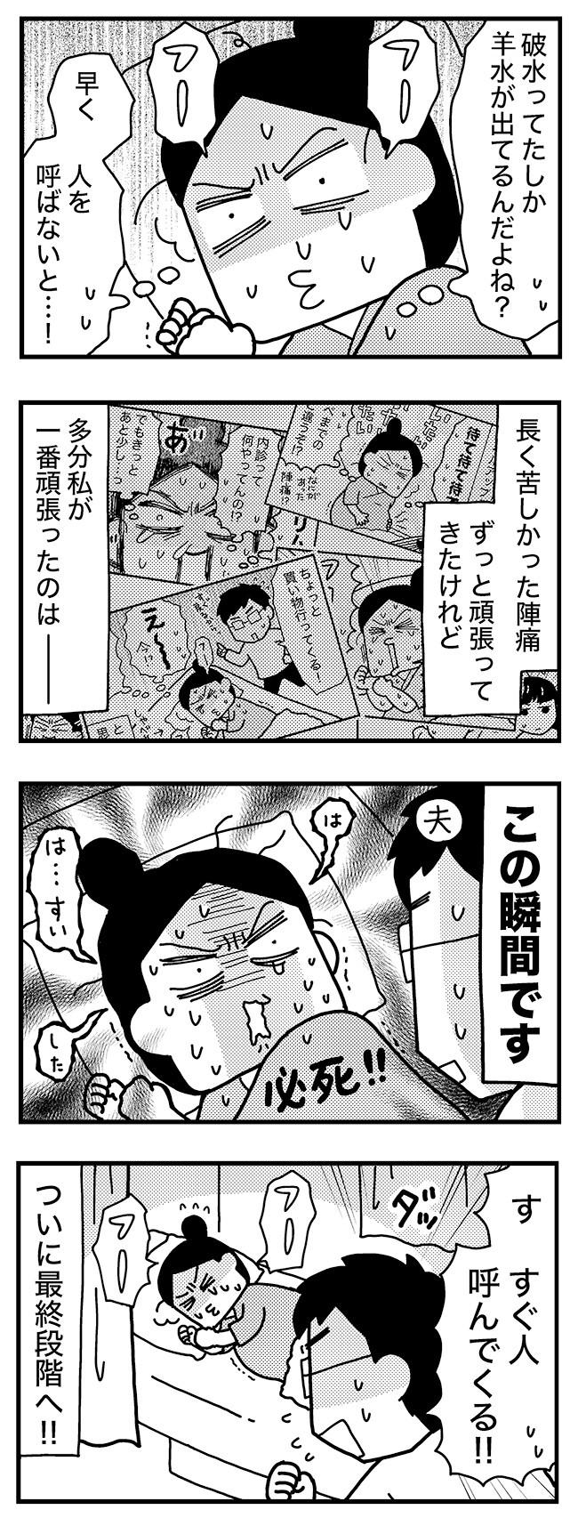 和田さん58話