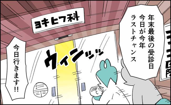 んぎまむ158-3