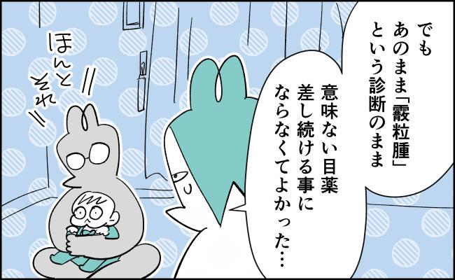 んぎまむ161_2