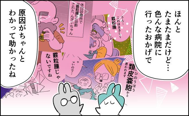 んぎまむ161-3