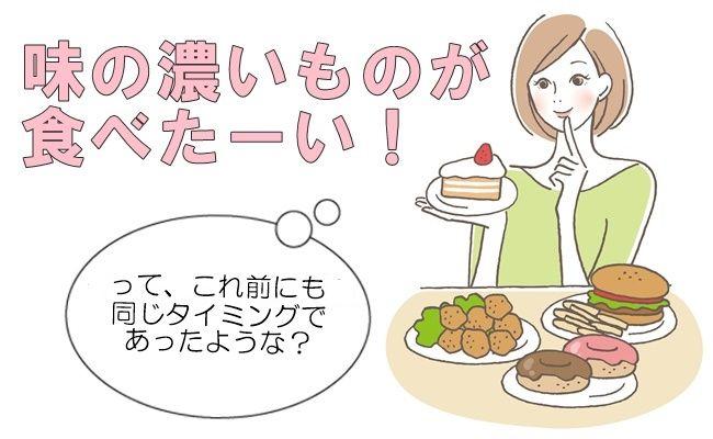 味の濃いものが食べたい!これがアレの目安!?