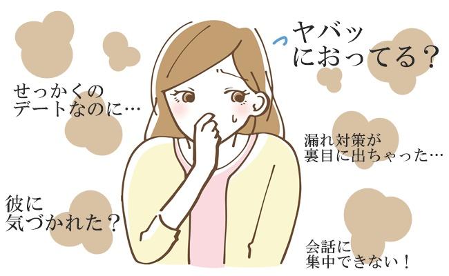蒸れて臭いがプワーン【生理体験談】