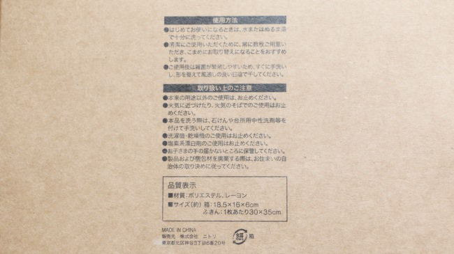 ニトリ 厚手台ふきん