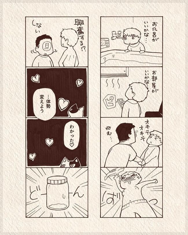 体外受精レポ 第7話