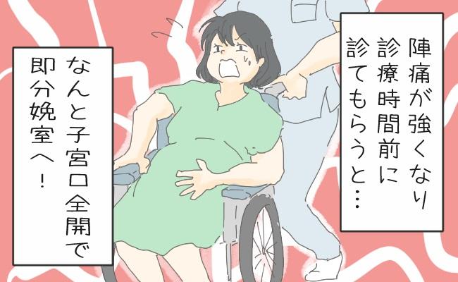 出産のタイミングのイメージ