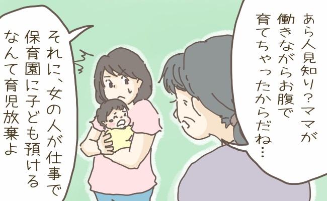 「保育園なんて育児放棄だわ」義母がひどい…娘の病気や人見知りはママが働くせいと言われて【体験談】