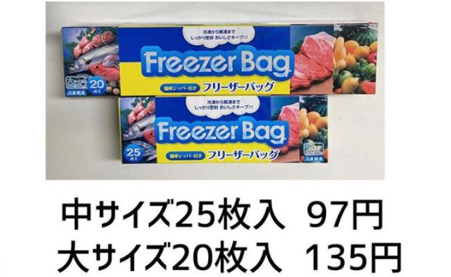 業務スーパー フリーザーバッグ