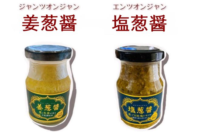 業務スーパー 「姜葱醬」と「塩葱醬」