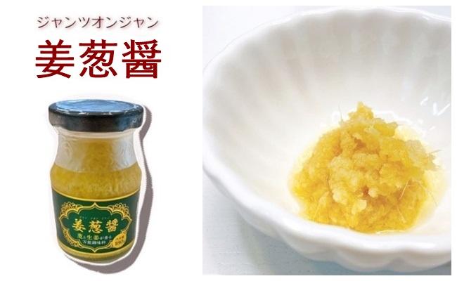 業務スーパー 姜葱醬(ジャンツォンジャン)