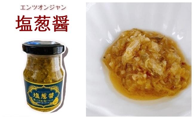 業務スーパー 塩葱醬(エンツォンジャン)