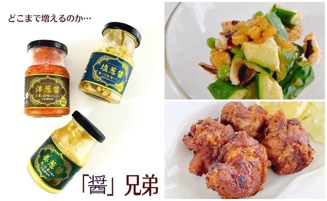 業務スーパー 洋葱醤(ヤンツォンジャン)