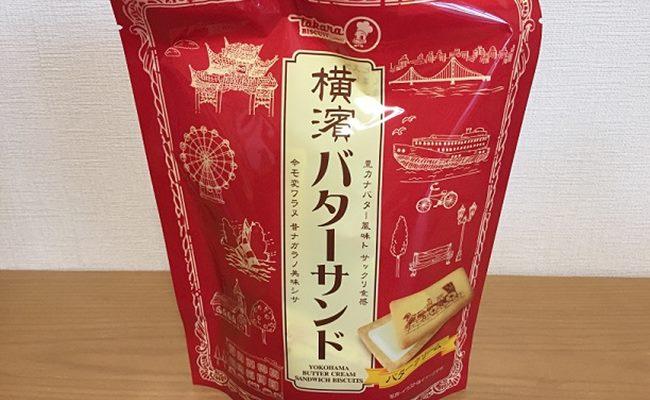 カルディ 横濱バター