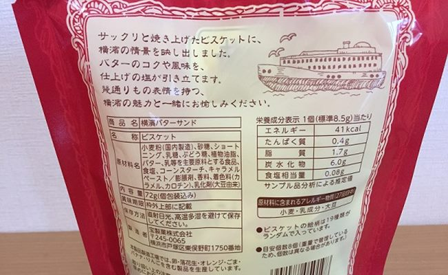 カルディ 横濱バターうら